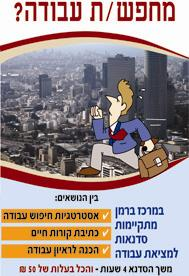 Haifa U Job Workshop Poster