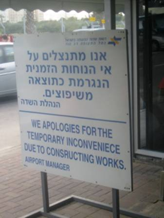 Israeli Sign Misspellings