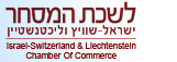 Israel-Switzerland chamber of commerce