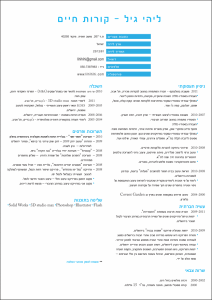 lihi gil hebrew resume